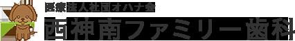 神戸市西区で歯医者をお探しなら、西神南ファミリー歯科